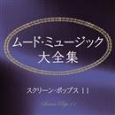 ムード・ミュージック大全集 スクリーン・ポップス 11/スクリーン・ポップス