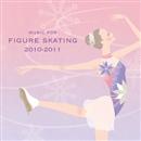 最新!フィギュア・スケート・ミュージック2010-2011/ヴァリアス・アーティスト