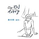 ニュー・ピアノ・インテリア「島の唄 ~童神~」/平野 孝幸