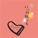 ピアニズム・イン・Jポップ「いい日旅立ち」/扇谷研人