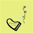 ピアニズム・イン・Jポップ「誰かの願いが叶うころ」/扇谷研人