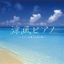 涼風ピアノ~ピアノが奏でる夏の歌/Various Artist