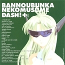 万能文化猫娘DASH!+<Plus>/OVA「万能文化猫娘DASH!」オリジナルサウンドトラック