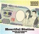 Heartful Station/林原めぐみ&保志総一朗