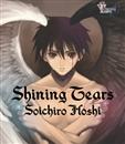 Shining Tears/保志総一朗