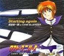 Starting again/保志総一朗