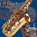 全日本吹奏楽コンクール2010 Vol.8<高等学校編III>/全日本吹奏楽コンクール2010