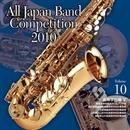 全日本吹奏楽コンクール2010 Vol.10<高等学校編V>/全日本吹奏楽コンクール2010