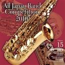 全日本吹奏楽コンクール2010 Vol.15<職場・一般編III>/全日本吹奏楽コンクール2010