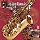 全日本吹奏楽コンクール2010 Vol.16<職場・一般編IV>/全日本吹奏楽コンクール2010