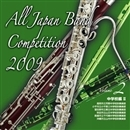 全日本吹奏楽コンクール2009 Vol.2<中学校編II>/全日本吹奏楽コンクール2009