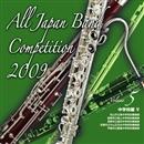全日本吹奏楽コンクール2009 Vol.5<中学校編V>/全日本吹奏楽コンクール2009