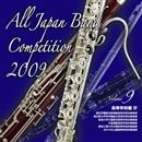 全日本吹奏楽コンクール2009 Vol.9<高等学校編IV>/全日本吹奏楽コンクール2009