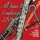 全日本吹奏楽コンクール2009 Vol.11<大学編I>/全日本吹奏楽コンクール2009