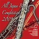 全日本吹奏楽コンクール2009 Vol.12<大学編II>/全日本吹奏楽コンクール2009