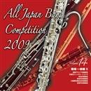 全日本吹奏楽コンクール2009 Vol.14<職場・一般編II>/全日本吹奏楽コンクール2009