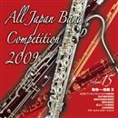 全日本吹奏楽コンクール2009 Vol.15<職場・一般編III>/全日本吹奏楽コンクール2009