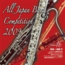 全日本吹奏楽コンクール2009 Vol.16<職場・一般編IV>/全日本吹奏楽コンクール2009
