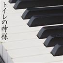 トイレの神様(ピアノカバー)/成田 玲