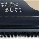 また君に恋してる(ピアノカバー)/成田 玲