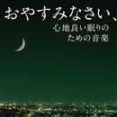 おやすみなさい、心地良い眠りのための音楽/北城かずみ