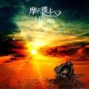 Helios(通常盤)/摩天楼オペラ