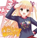 小鳥遊美羽 キャラクターソングCD Brilliant Days/パパのいうことを聞きなさい!キャラクターソングCD