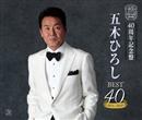40周年記念盤 五木ひろし BEST40 1971~2010/五木ひろし