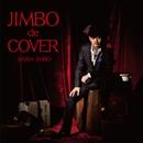 JIMBO de COVER/神保彰