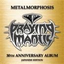 メタルモルフォーシズ~30周年記念アルバム・ジャパニーズ・エディション/PRAYING MANTIS