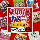 戦国鍋TV ミュージック・トゥナイト スペシャル 上巻/戦国鍋TV ミュージック・トゥナイトCD