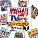 戦国鍋TV ミュージック・トゥナイト スペシャル 下巻/戦国鍋TV ミュージック・トゥナイトCD