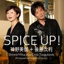 SPICE UP!/神野美伽+後藤次利