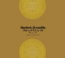マルドゥック・スクランブル 排気 オリジナルサウンドトラック/マルドゥック・スクランブル 排気 サウンドトラックアルバム