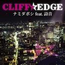 ナミダボシ feat.詩音/CLIFF EDGE