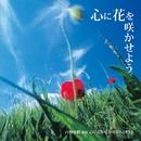 心に花を咲かせよう/山田和樹指揮/心に花を咲かせよう合唱団