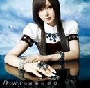 Destiny/喜多村英梨