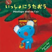 ペネロペとクリスマス いっしょにうたおう/Various Artists