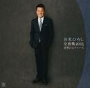 五木ひろし全曲集2013~夜明けのブルース~/五木ひろし