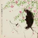 そして葉桜のとき~ボニージャックスこころのうた/ボニージャックス