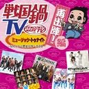 戦国鍋TV ミュージック・トゥナイト なんとなく歴史が学べるCD 再出陣!編/戦国鍋TV ミュージック・トゥナイトCD