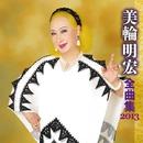 美輪明宏全曲集2013/美輪明宏