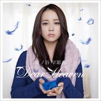 Dear Heaven/塩ノ谷早耶香