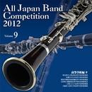全日本吹奏楽コンクール2012 Vol.9 高等学校編IV/全日本吹奏楽コンクール2012