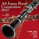 全日本吹奏楽コンクール2012 Vol.13 大学・職場・一般編III/全日本吹奏楽コンクール2012