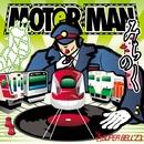MOTOR MAN みちのく/SUPER BELL''Z