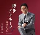 博多ア・ラ・モード/五木ひろし