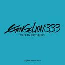 ヱヴァンゲリヲン新劇場版:Q EVANGELION:3.33 YOU CAN (NOT) REDO./ヱヴァンゲリヲン新劇場版:Q オリジナルサウンドトラック