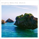 RYUKYU HEALING MUSIC ~MIYAKO ambient~/DJ SASA