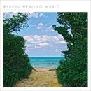RYUKYU HEALING MUSIC ~YAEYAMA ambient~/DJ SASA